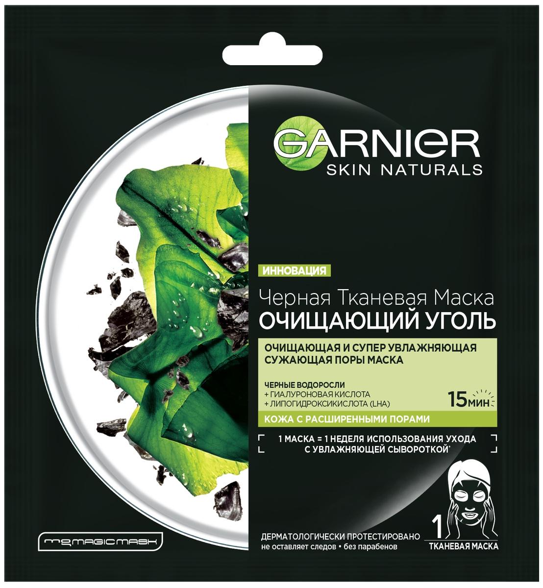 Garnier Увлажняющая черная тканевая маска Очищающий Уголь + Черные водоросли с гиуалроновой кислотой, #1