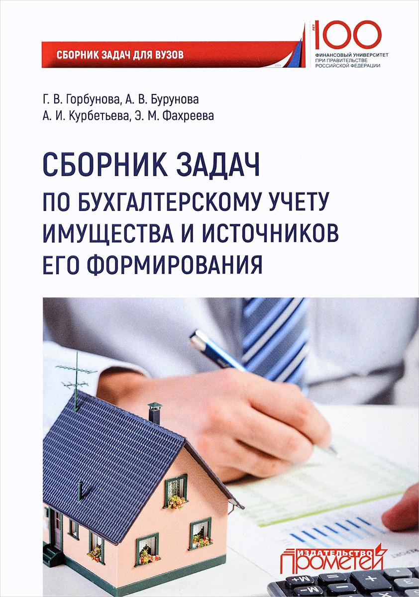 Сборник задач по бухгалтерскому учету имущества и источников его формирования | Фахреева Э. М., Курбетьева #1