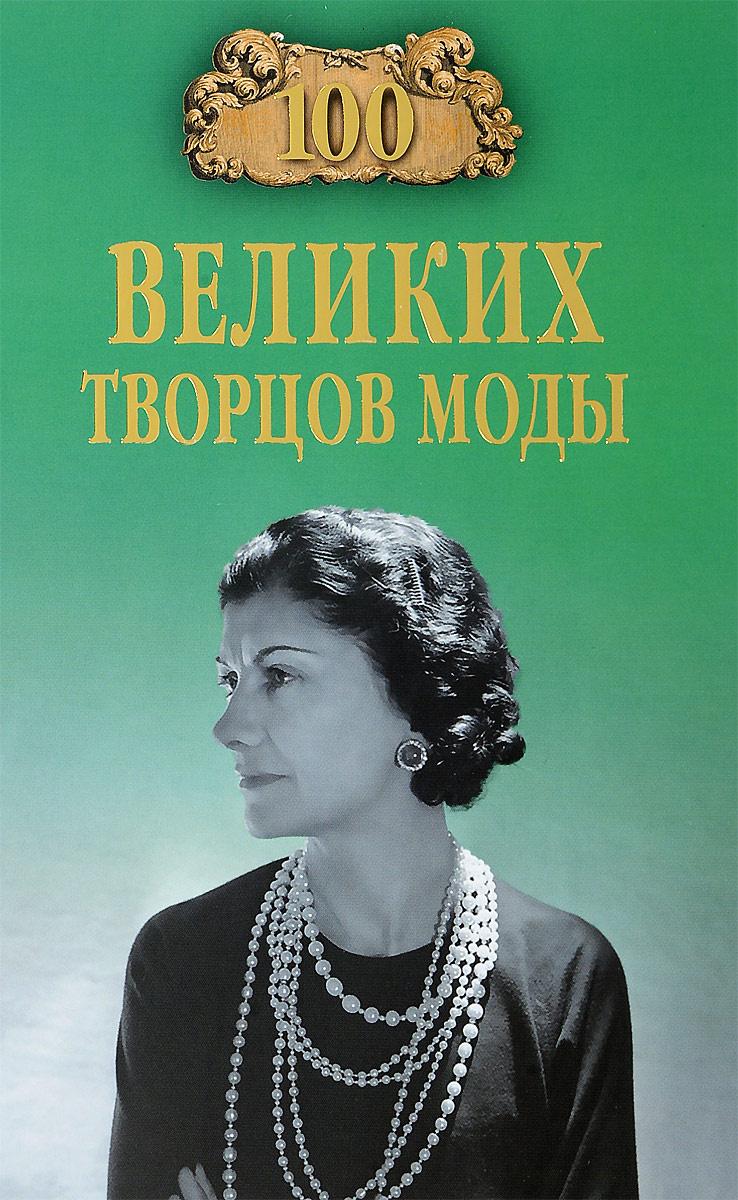 100 великих творцов моды   Скуратовская Марьяна Вадимовна  #1