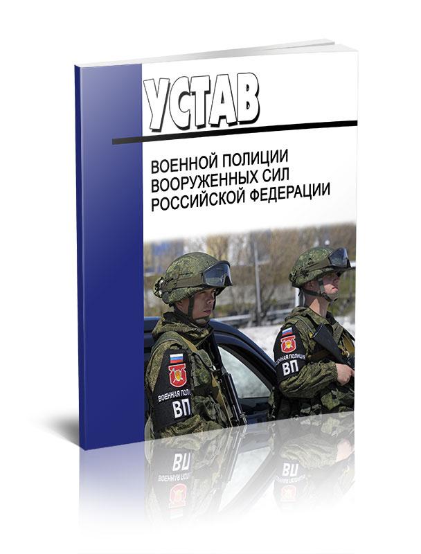 Устав военной полиции Вооруженных Сил РФ #1