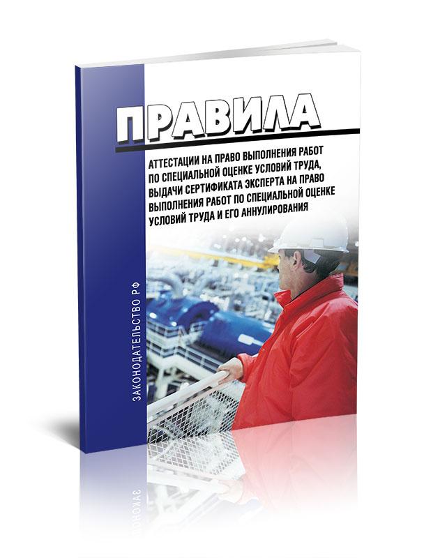 Правила аттестации на право выполнения работ по специальной оценке условий труда, выдачи сертификата #1
