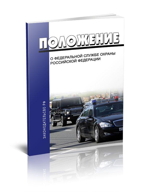 Положение о Федеральной службе охраны Российской Федерации  #1