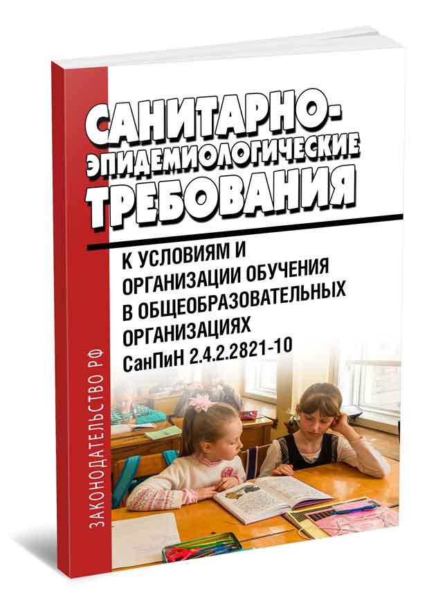 СанПиН 2.4.2.2821-10. Санитарно-эпидемиологические требования к условиям и организации обучения в общеобразовательных #1