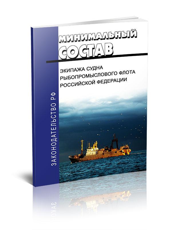 Минимальный состав экипажа судна рыбопромыслового флота Российской Федерации  #1