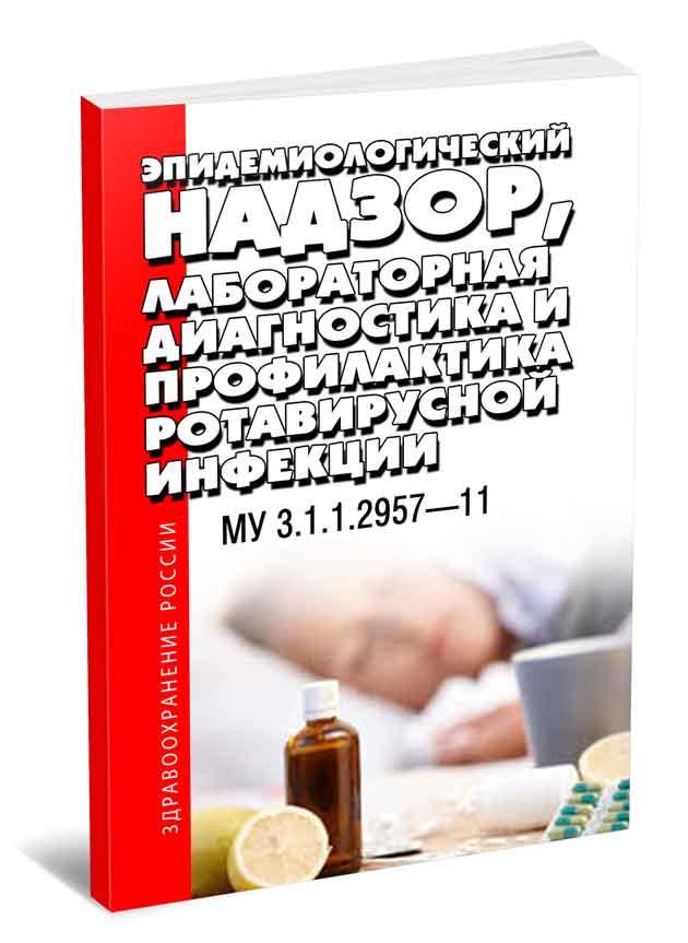 Эпидемиологический надзор, лабораторная диагностика и профилактика ротавирусной инфекции. Последняя редакция. #1