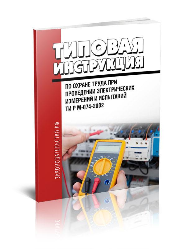 ТИ Р М-074-2002. Типовая инструкция по охране труда при проведении электрических измерений и испытаний #1