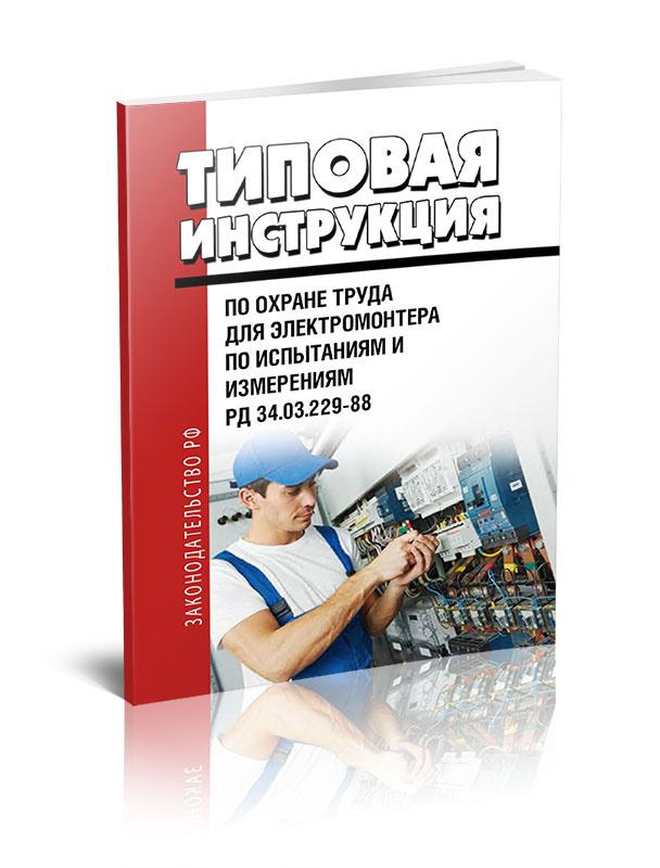 РД 34.03.229-88. Типовая инструкция по охране труда для электромонтера по испытаниям и измерениям  #1