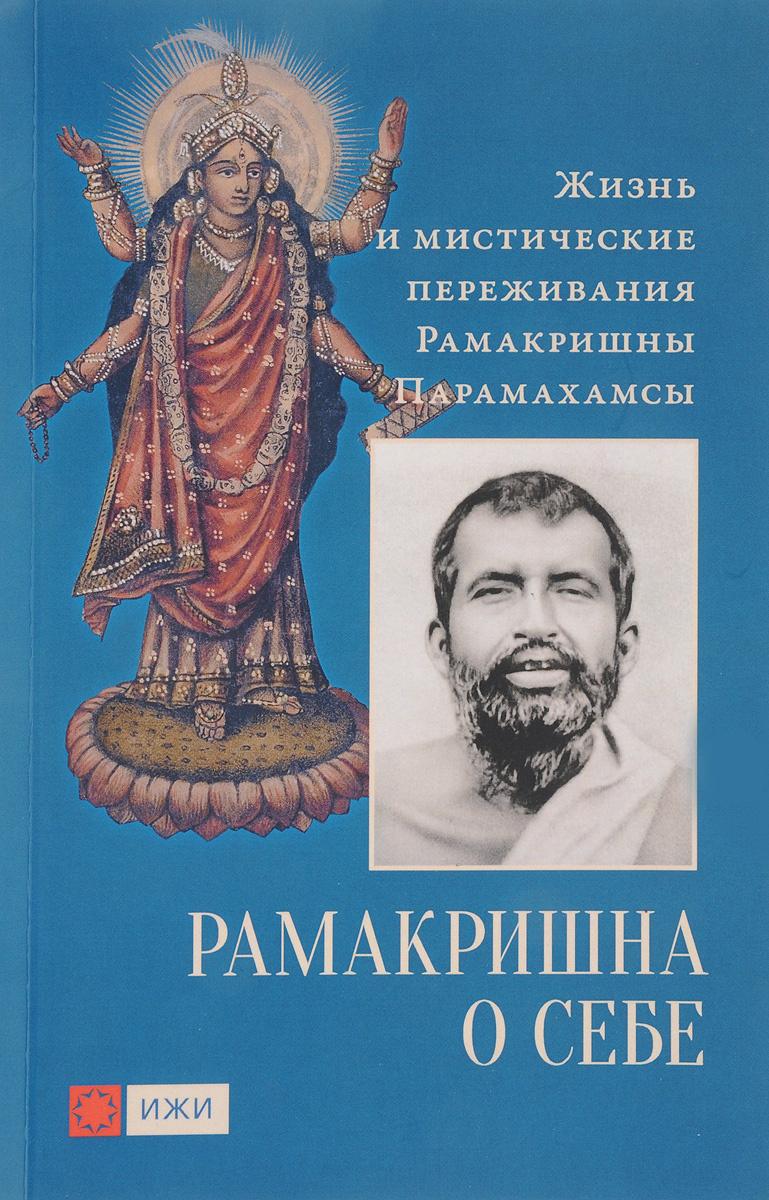 Рамакришна о себе. Жизнь и мистические переживания Рамакришны Парамахамсы | Бхагаван Шри Рамакришна  #1