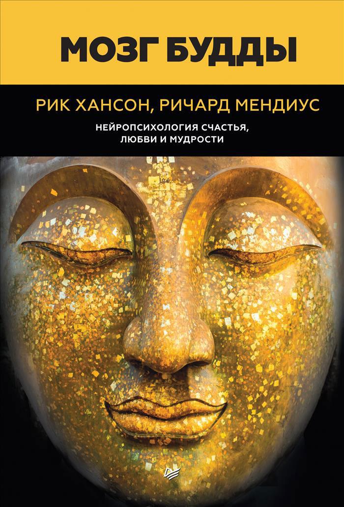 Мозг Будды. Нейропсихология счастья, любви и мудрости | Мендиус Ричард, Хансон Рик  #1
