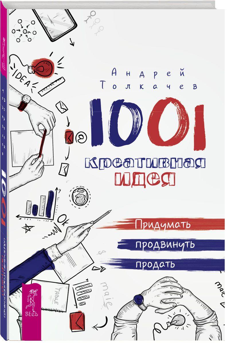 1001 креативная идея. Придумать, продвинуть, продать   Толкачев Андрей Николаевич  #1
