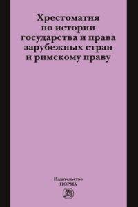 Хрестоматия по истории государства и права зарубежных стран и римскому праву | Филиппова Татьяна Петровна, #1