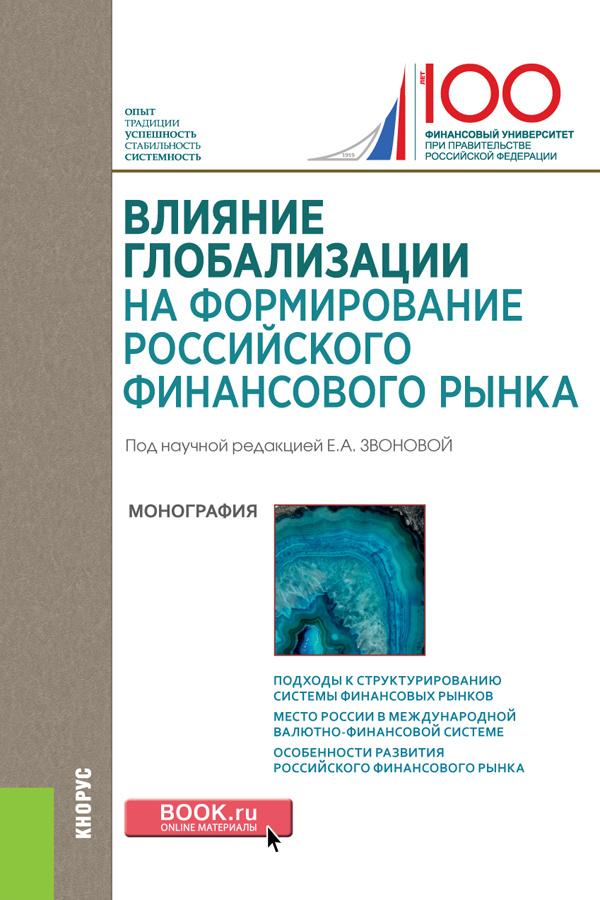 Влияние глобализации для формирования российского финансового рынка  #1