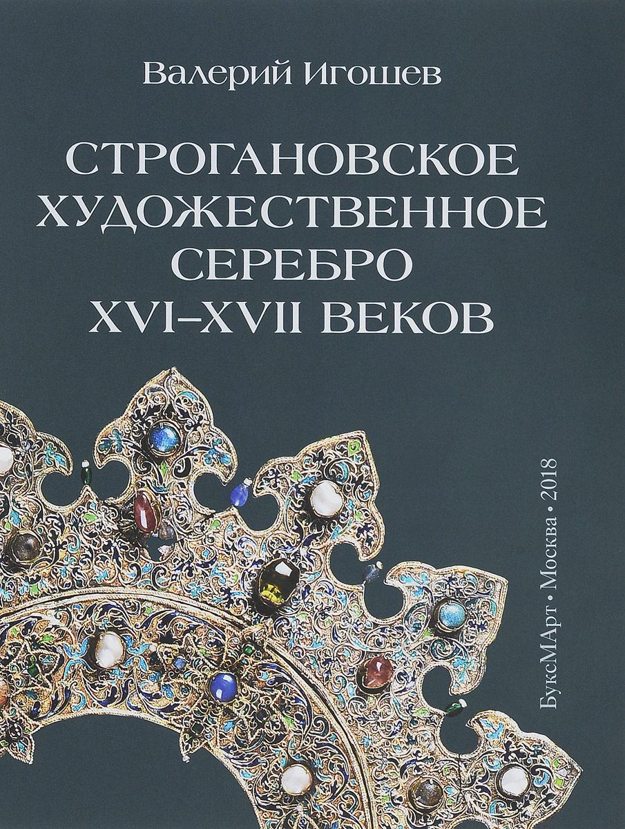 Строгановское художественное серебро XVI-XVII веков   Игошев Валерий Викторович  #1