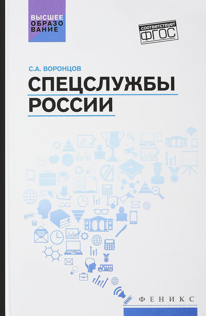 Спецслужбы России. Учебник | Воронцов Сергей Алексеевич  #1