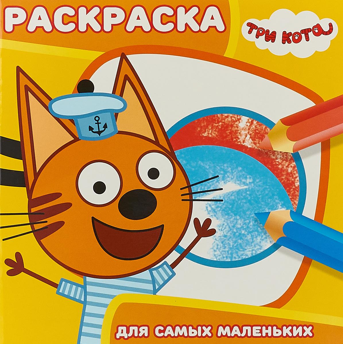 """Книга """"Три Кота. Раскраска для самых маленьких"""" — купить в ..."""