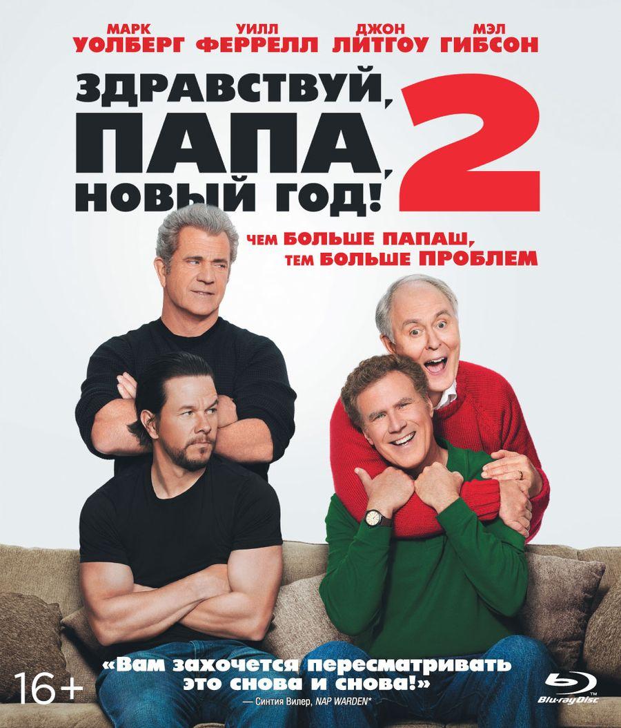 Здравствуй, папа, Новый год! 2 (Blu-ray) #1