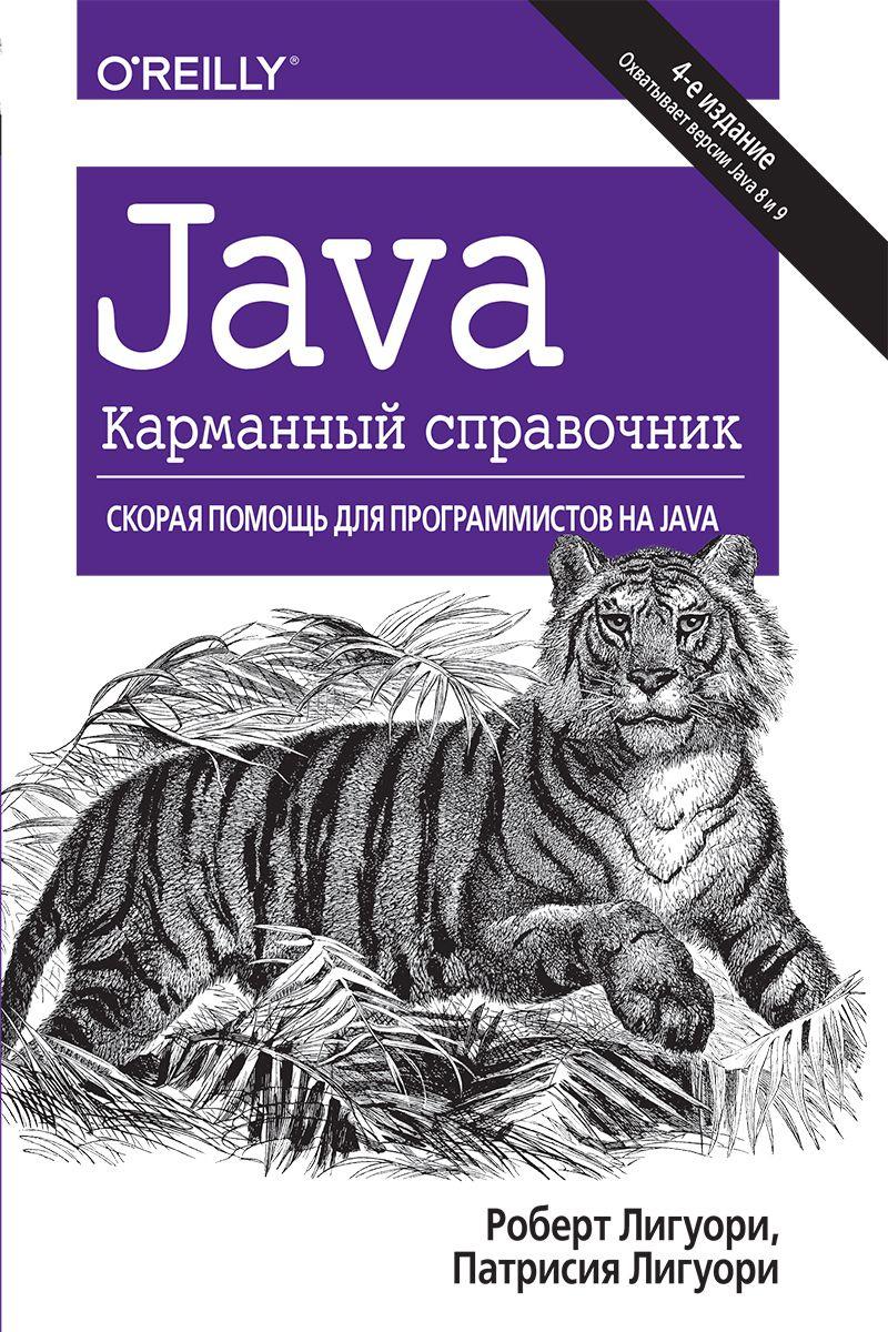 Java. Карманный справочник | Лигуори Роберт, Лигуори Патриция  #1