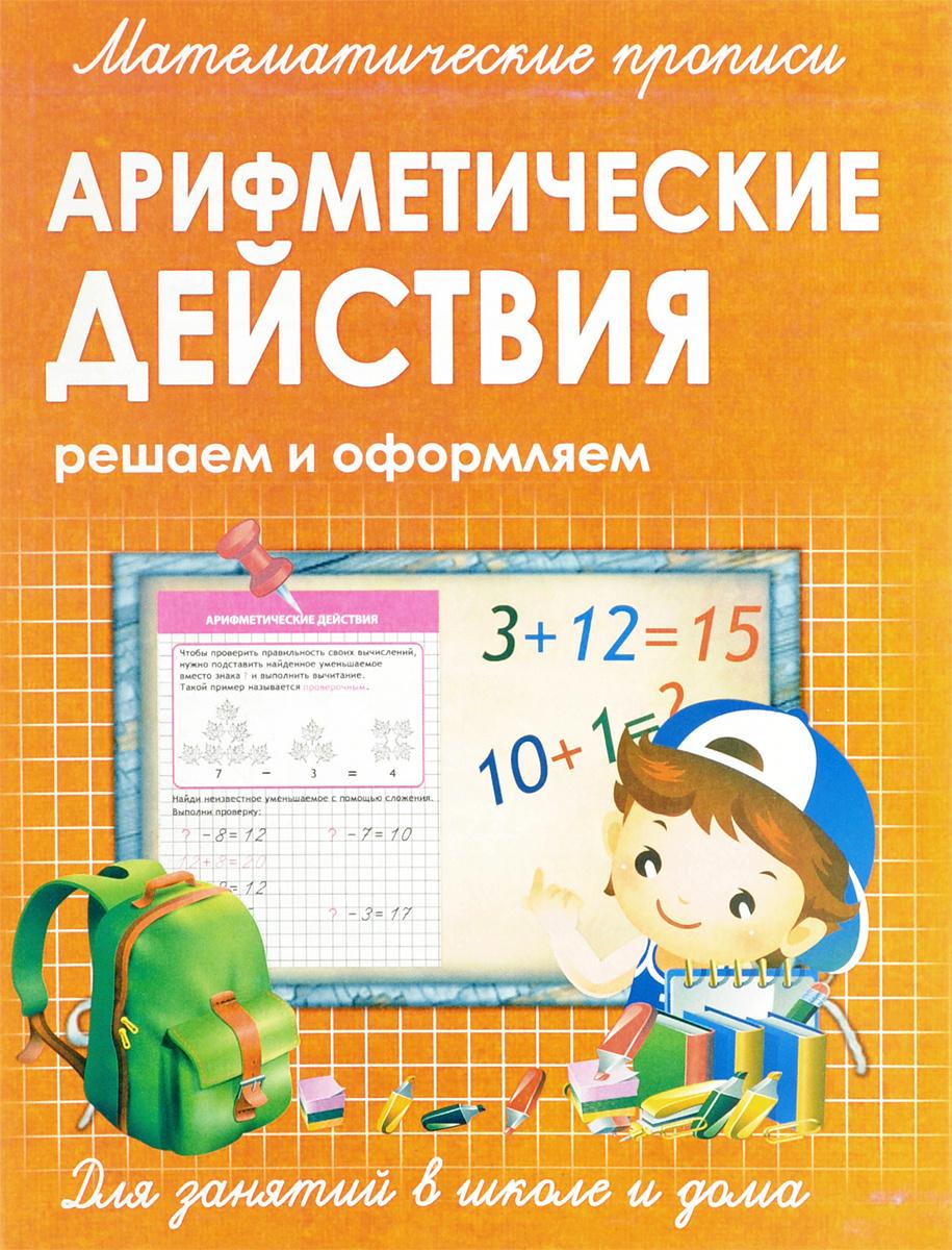 Математические прописи. Арифметические действия #1