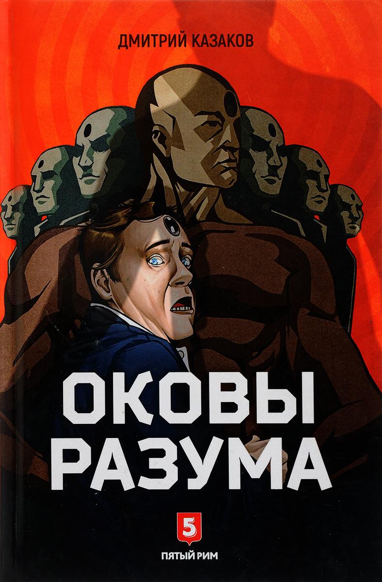 Оковы разума   Казаков Дмитрий Львович #1