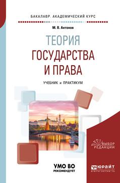 Теория государства и права. Учебник и практикум для академического бакалавриата   Антонов Михаил Валерьевич #1