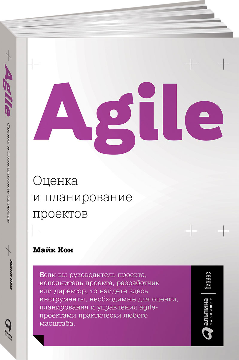 Agile: Оценка и планирование проектов   Кон Майк #1