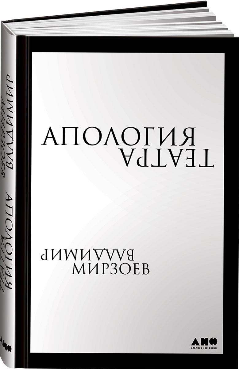 Апология театра | Мирзоев Владимир Владимирович #1