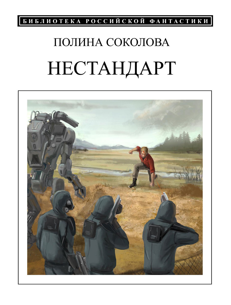 Нестандарт   Соколова Полина #1