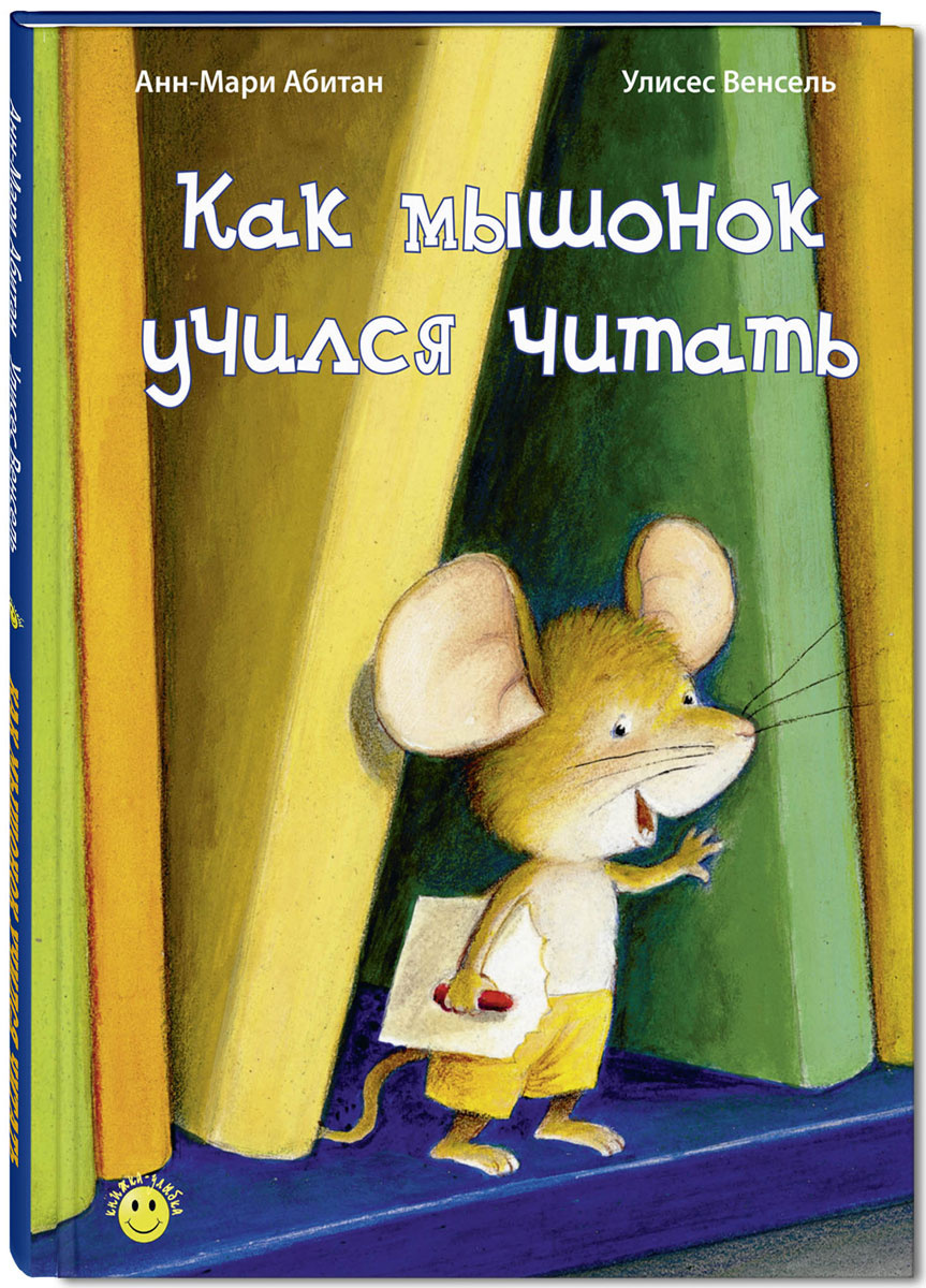 Как мышонок учился читать   Абитан Анн-Мари #1
