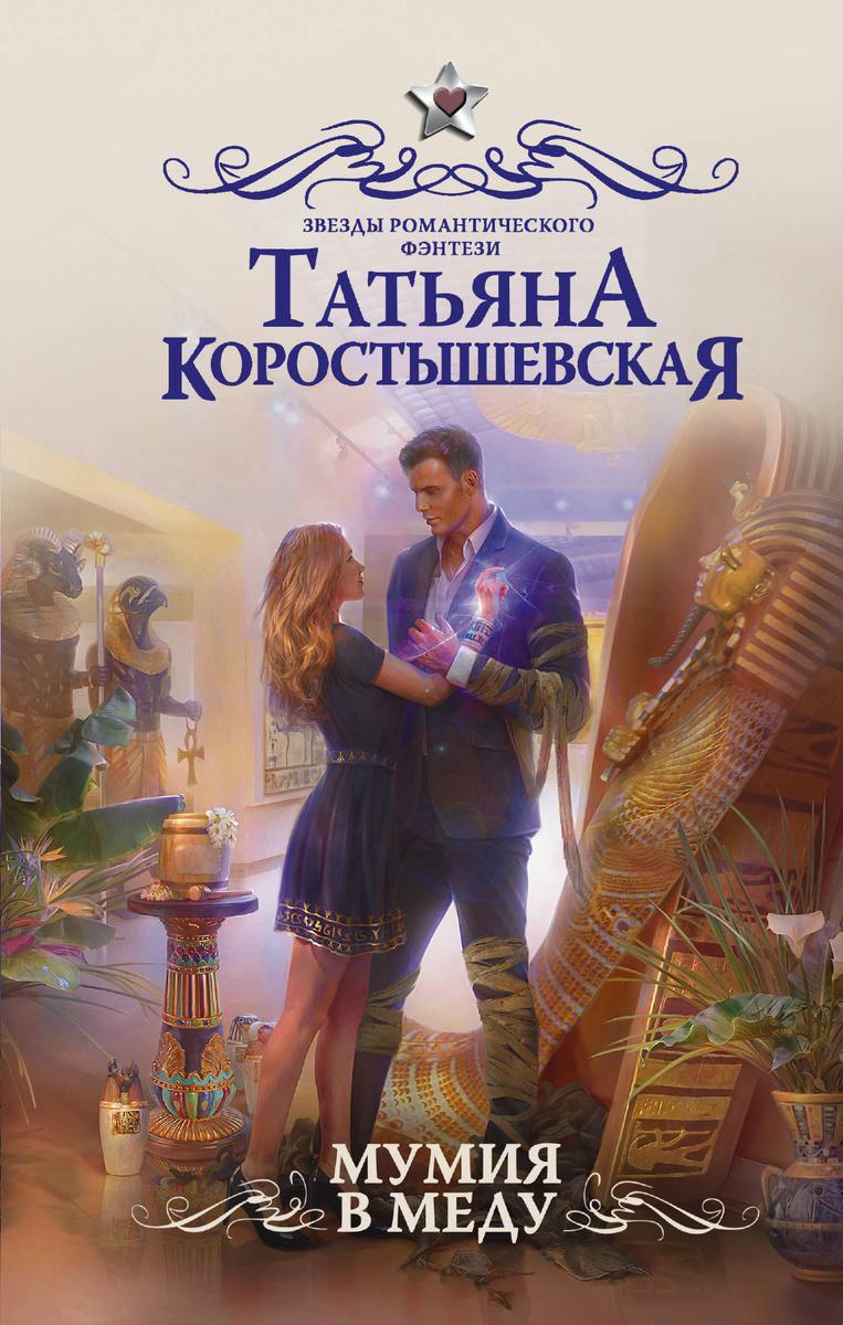 Мумия в меду | Коростышевская Татьяна Георгиевна #1