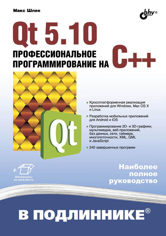 Qt 5.10. Профессиональное программирование на C++ | Шлее Макс  #1