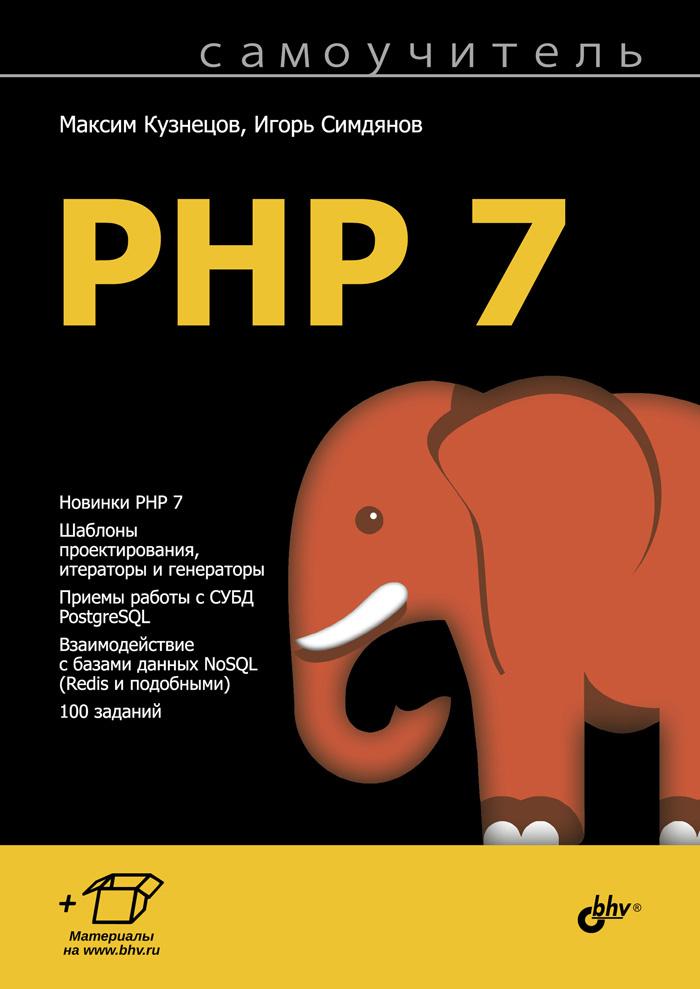 Самоучитель PHP 7   Кузнецов Максим, Симдянов Игорь Вячеславович  #1