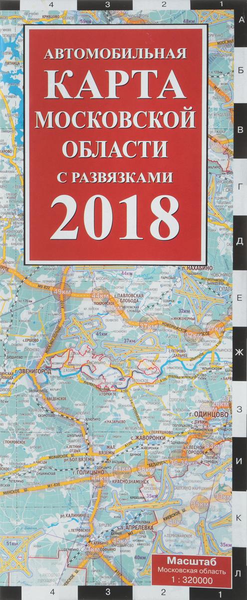 (2018)Автомобильная карта Московской области с развязками на 2018 год   Нет автора  #1
