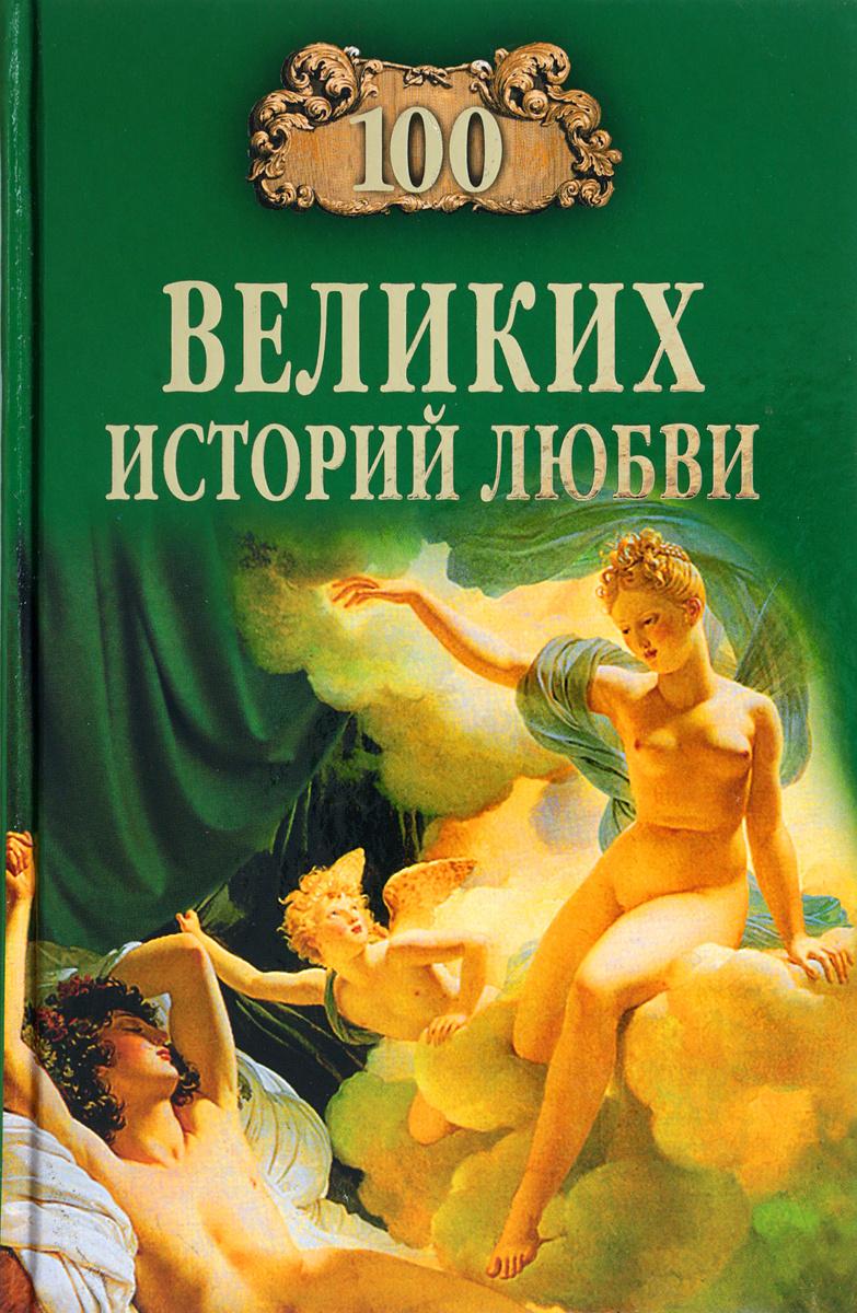 100 великих историй любви | Сардарян Анна Романовна #1