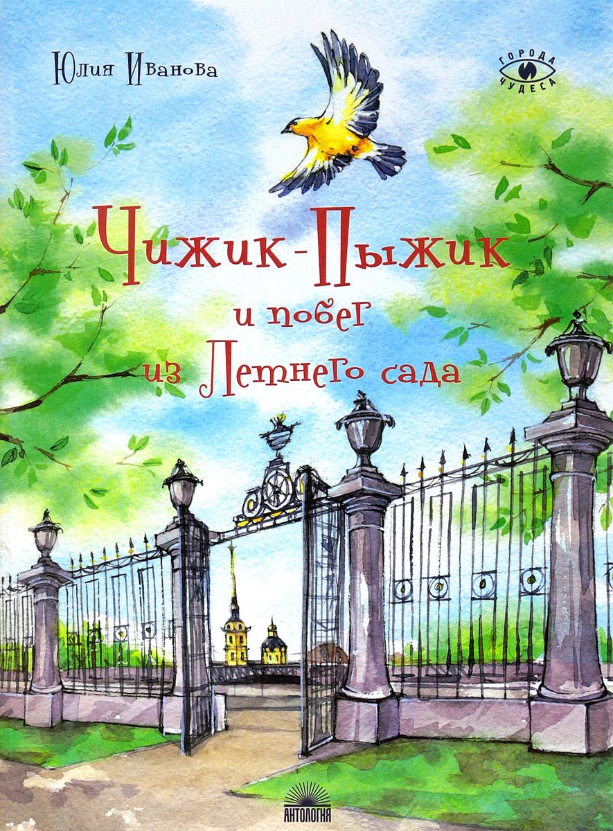 Чижик-Пыжик и побег из Летнего сада | Иванова Юлия #1