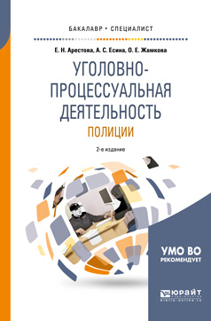 Уголовно-процессуальная деятельность полиции. Учебное пособие | Арестова Екатерина Николаевна, Есина #1