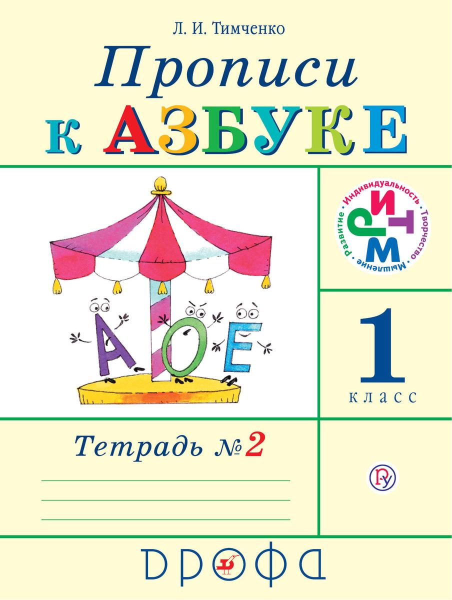 Прописи к Азбуке. 1 класс. Часть 2 | Тимченко Лариса Ивановна  #1