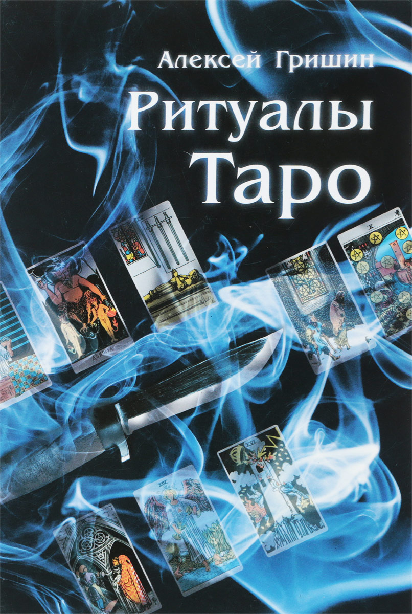 Ритуалы Таро | Гришин Алексей Викторович #1