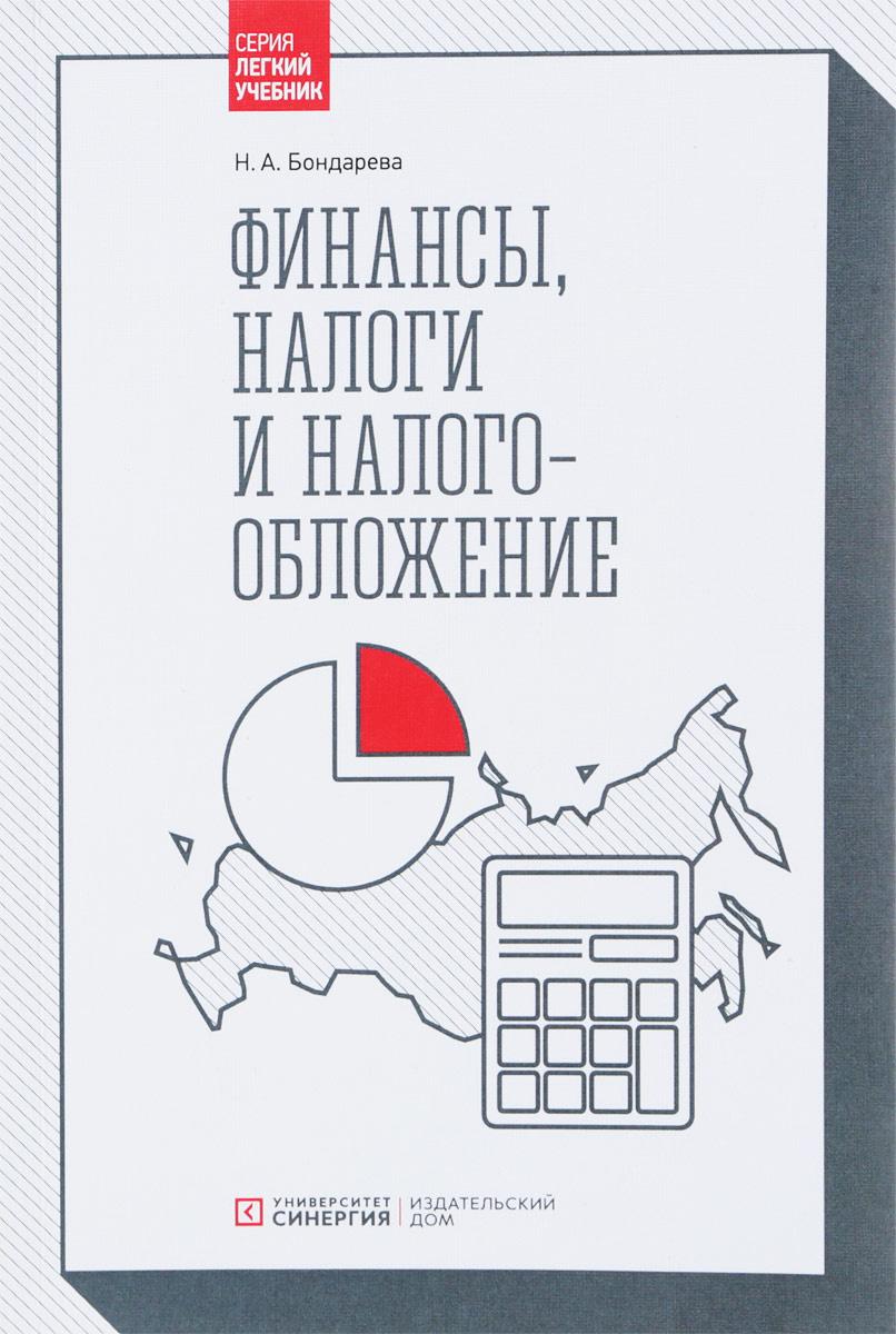 Финансы, налоги и налогообложение. Учебник   Бондарева Н. А.  #1