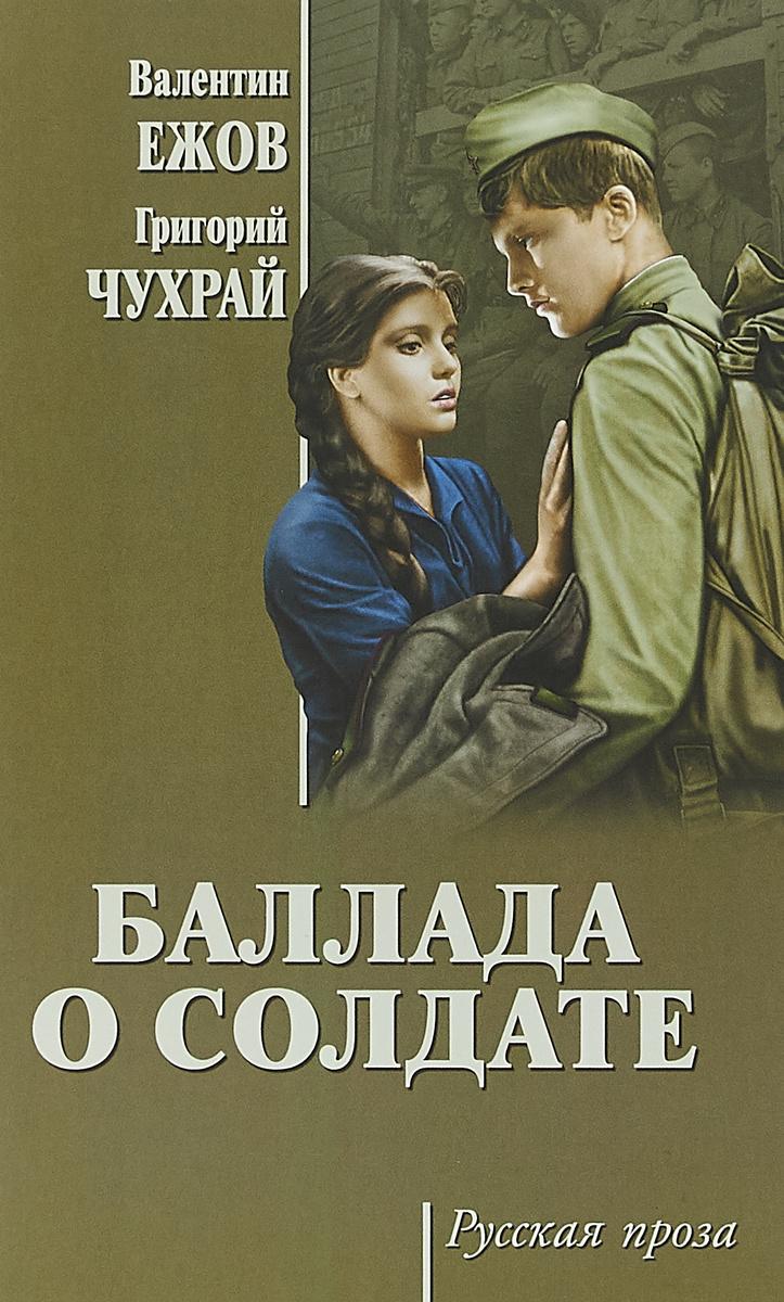 Баллада о солдате | Ежов Валентин Иванович, Чухрай Григорий Наумович  #1
