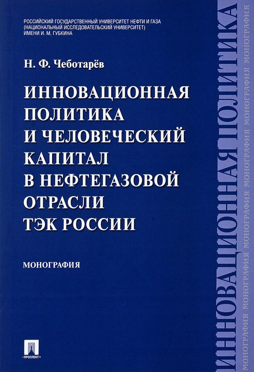 Инновационная политика и человеческий капитал в нефтегазовой отрасли ТЭК России | Чеботарев Николай Федорович #1