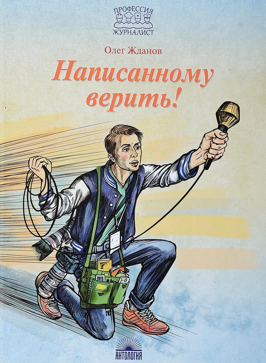 Написанному верить! | Жданов Олег Олегович #1