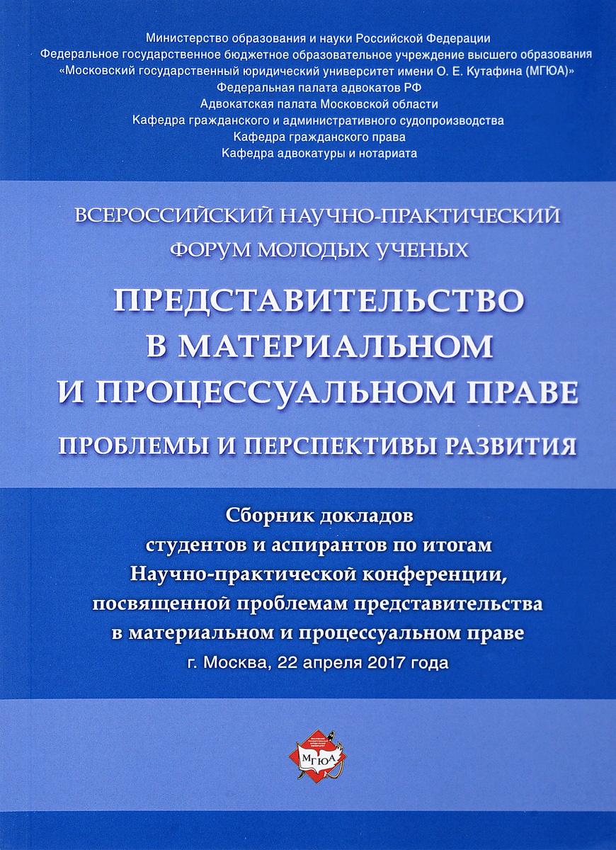 Представительство в материальном и процессуальном праве. Проблемыи перспективы развития. Сборник докладов #1