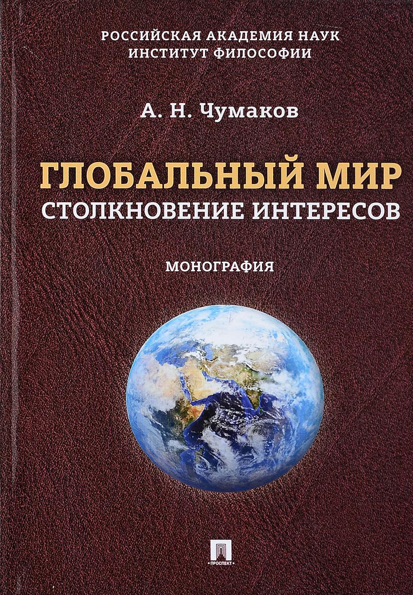 Глобальный мир: столкновение интересов. Монография   Чумаков Александр Николаевич  #1