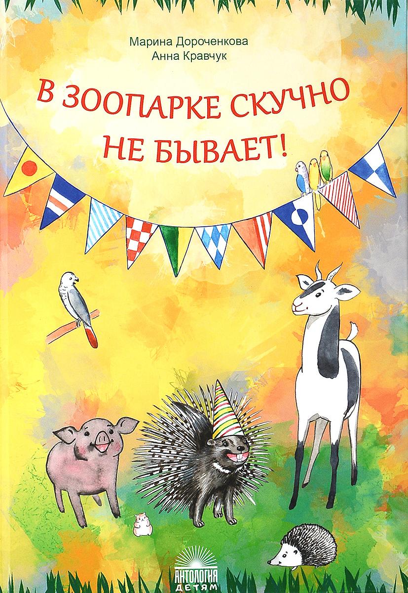 В зоопарке скучно не бывает! | Дороченкова Марина, Кравчук Анна  #1