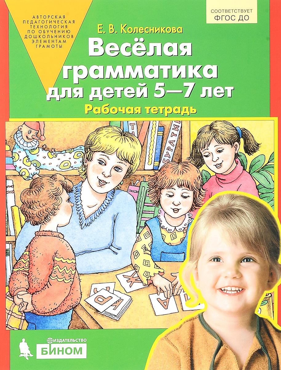 Веселая грамматика для детей 5-7 лет. Рабочая тетрадь | Колесникова Елена Владимировна  #1