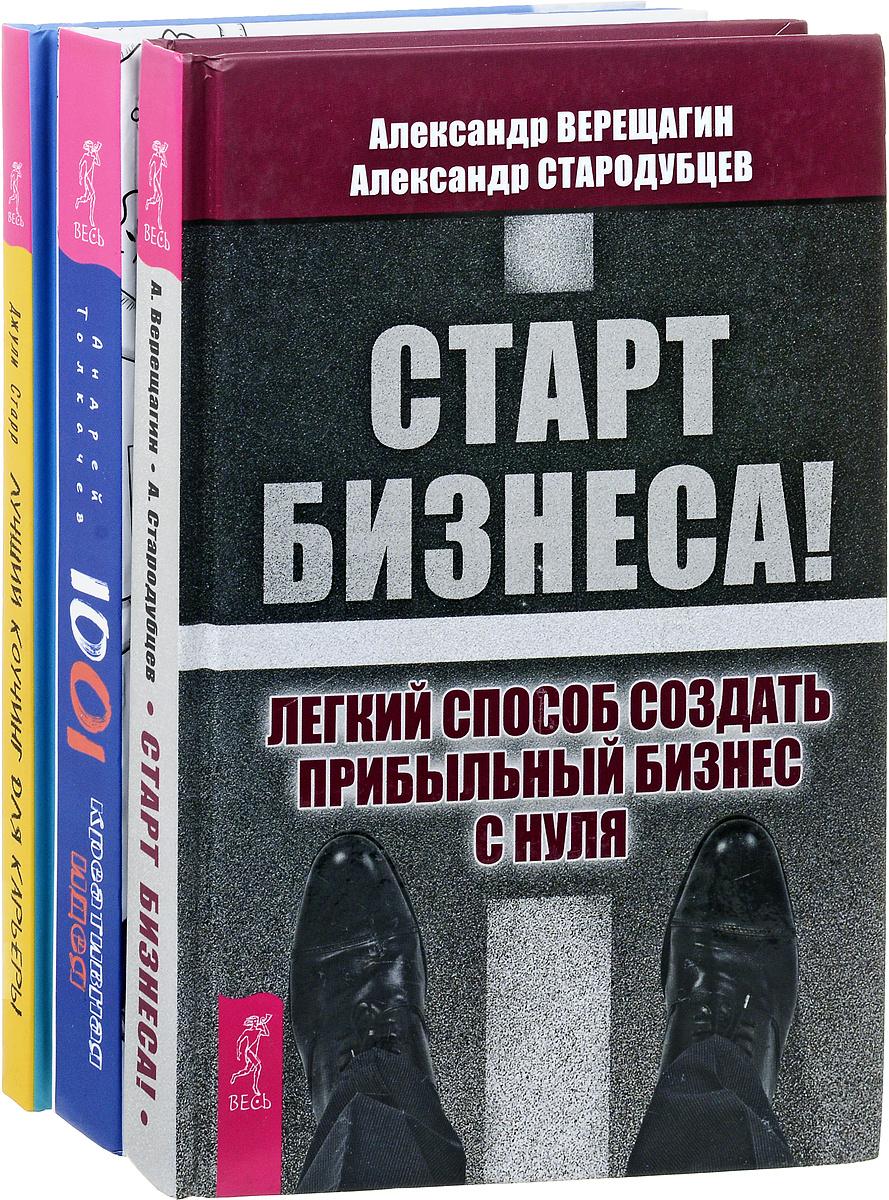 1001 креативная идея. Старт бизнеса . Лучший коучинг   Стар Джули, Толкачев Андрей Николаевич  #1