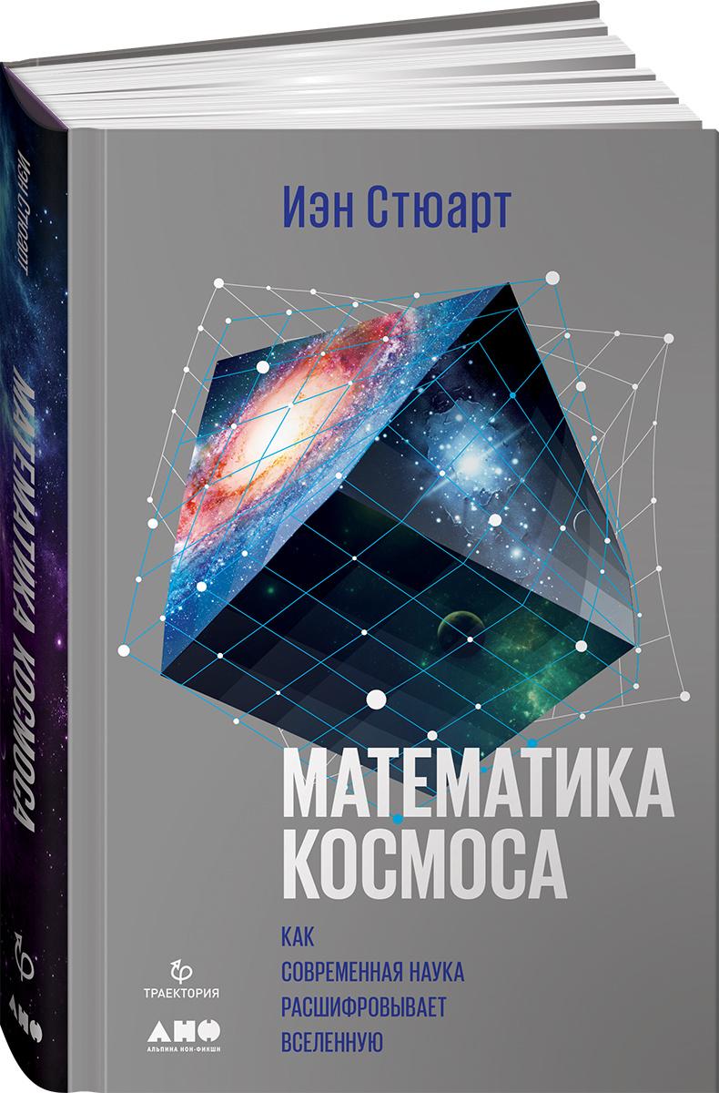 Математика космоса. Как современная наука расшифровывает Вселенную | Стюарт Иэн  #1