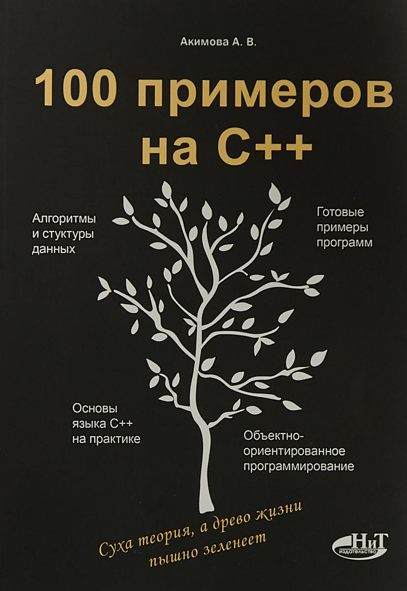 100 примеров на С++ | Акимова А. В., Кольцов Д. М. #1
