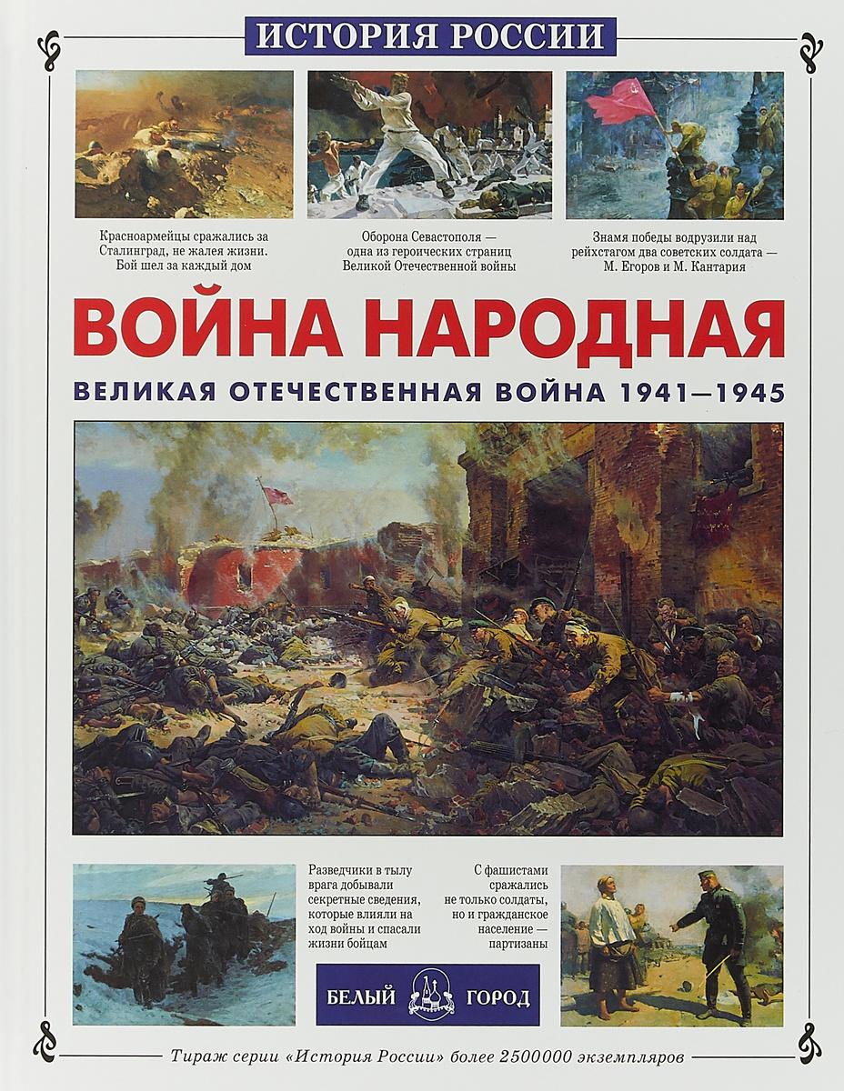 Война народная. Великая Отечественная война 1941-1945 | Нерсесов Яков Николаевич  #1