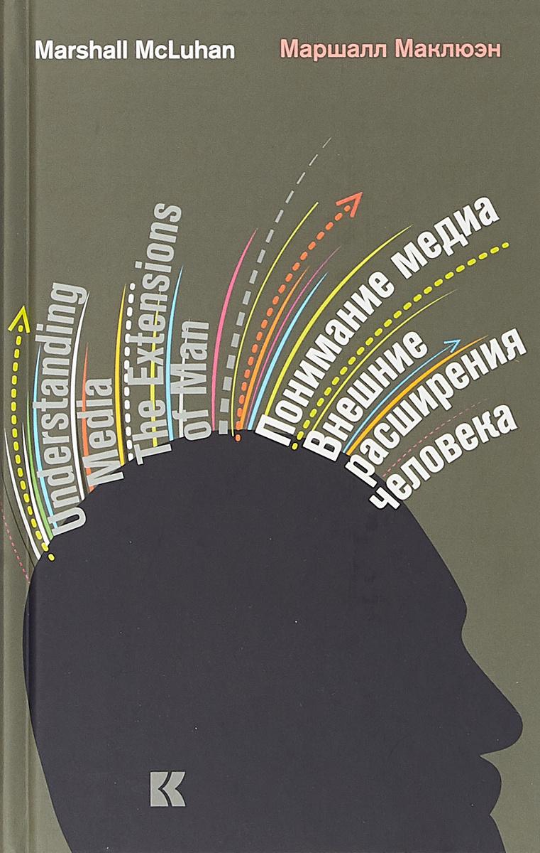 Понимание медиа. Внешние расширения человека   Маклюэн Маршалл  #1